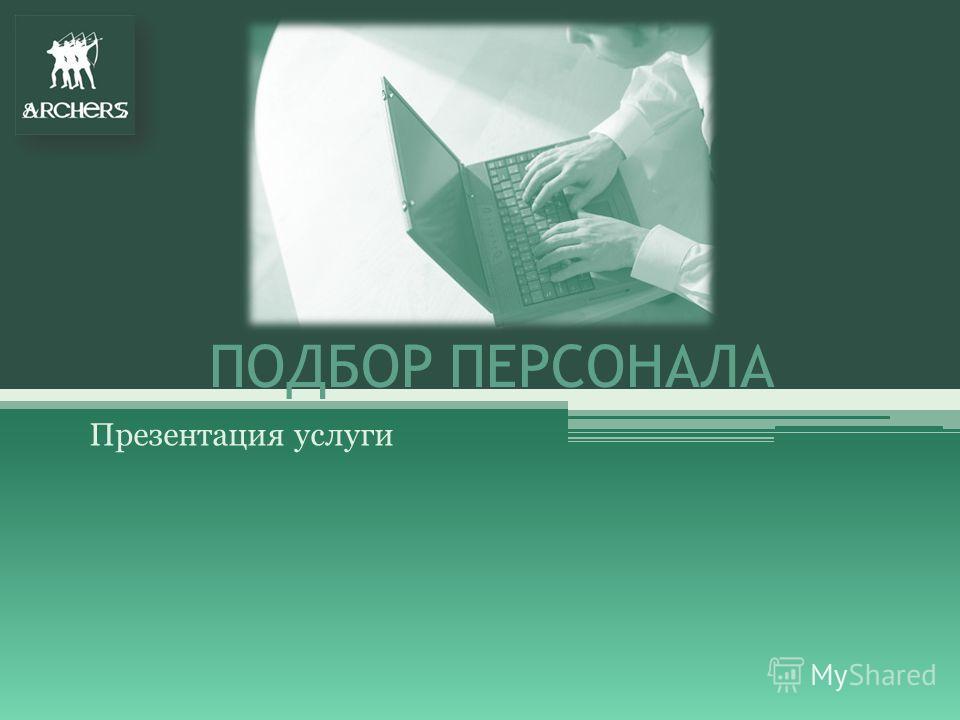 ПОДБОР ПЕРСОНАЛА Презентация услуги