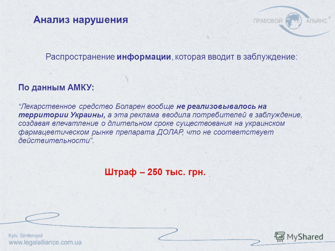 Анализ нарушения Распространение информации, которая вводит в заблуждение: По данным АМКУ: Лекарственное средство Боларен вообще не реализовывалось на территории Украины, а эта реклама вводила потребителей в заблуждение, создавая впечатление о длител