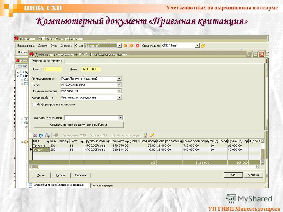 Компьютерный документ «Приемная квитанция Компьютерный документ «Приемная квитанция» Учет животных на выращивании и откорме НИВА-СХП УП ГИВЦ Минсельхозпрода