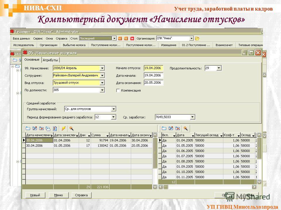 Компьютерный документ «Начисление отпусков» УП ГИВЦ Минсельхозпрода НИВА-СХП Учет труда, заработной платы и кадров
