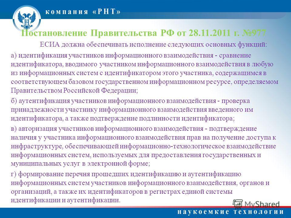 Постановление Правительства РФ от 28.11.2011 г. 977 ЕСИА должна обеспечивать исполнение следующих основных функций: а) идентификация участников информационного взаимодействия - сравнение идентификатора, вводимого участником информационного взаимодейс