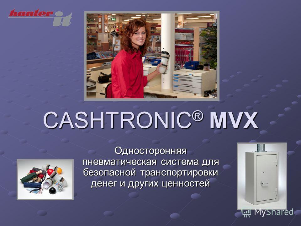 CASHTRONIC ® MVX Односторонняя пневматическая система для безопасной транспортировки денег и других ценностей