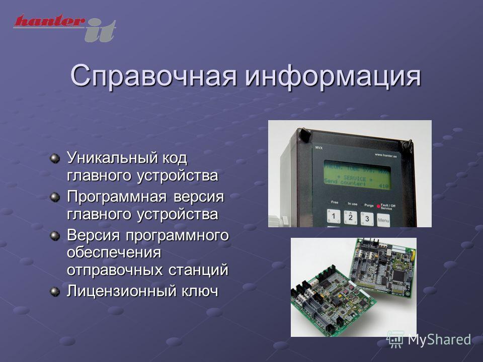 Справочная информация Уникальный код главного устройства Программная версия главного устройства Версия программного обеспечения отправочных станций Лицензионный ключ