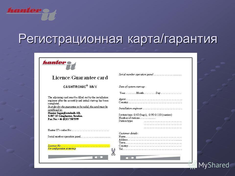 Регистрационная карта/гарантия