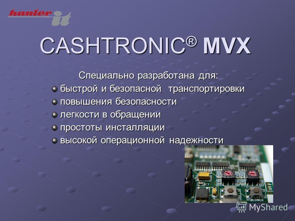 CASHTRONIC ® MVX Специально разработана для: быстрой и безопасной транспортировки быстрой и безопасной транспортировки повышения безопасности повышения безопасности легкости в обращении легкости в обращении простоты инсталляции простоты инсталляции в