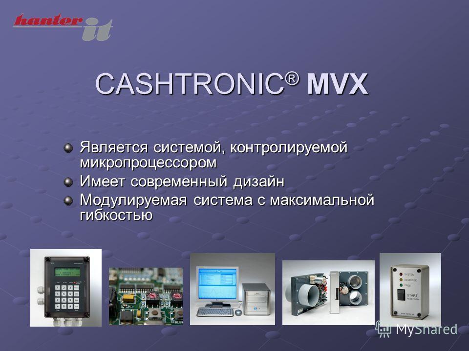 CASHTRONIC ® MVX Является системой, контролируемой микропроцессором Имеет современный дизайн Модулируемая система с максимальной гибкостью