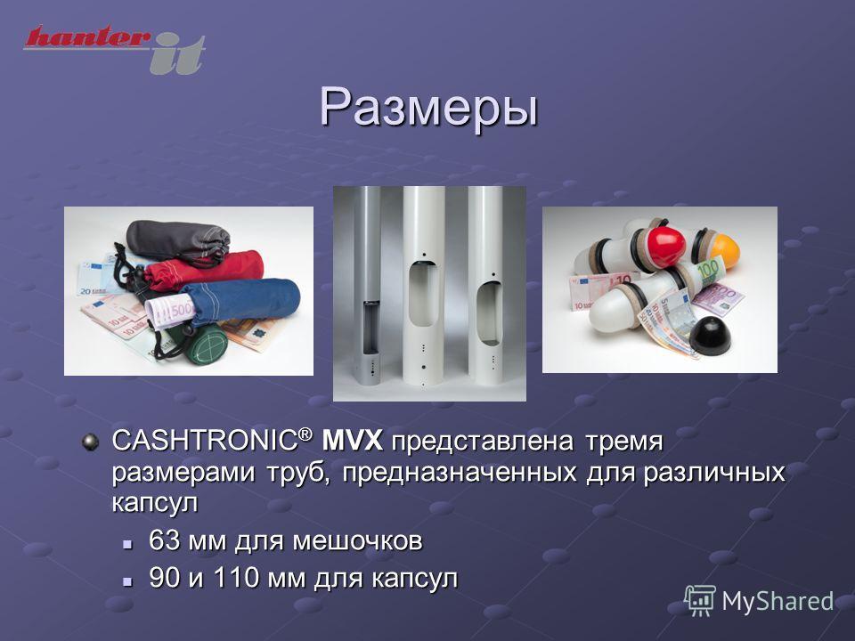 Размеры CASHTRONIC ® MVX представлена тремя размерами труб, предназначенных для различных капсул 63 мм для мешочков 90 и 110 мм для капсул