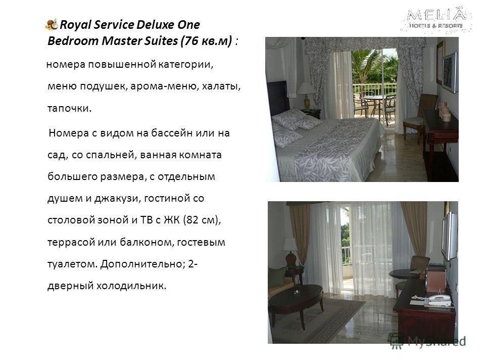Royal Service Deluxe One Bedroom Master Suites (76 кв.м) : номера повышенной категории, меню подушек, арома-меню, халаты, тапочки. Номера с видом на бассейн или на сад, со спальней, ванная комната большего размера, с отдельным душем и джакузи, гостин