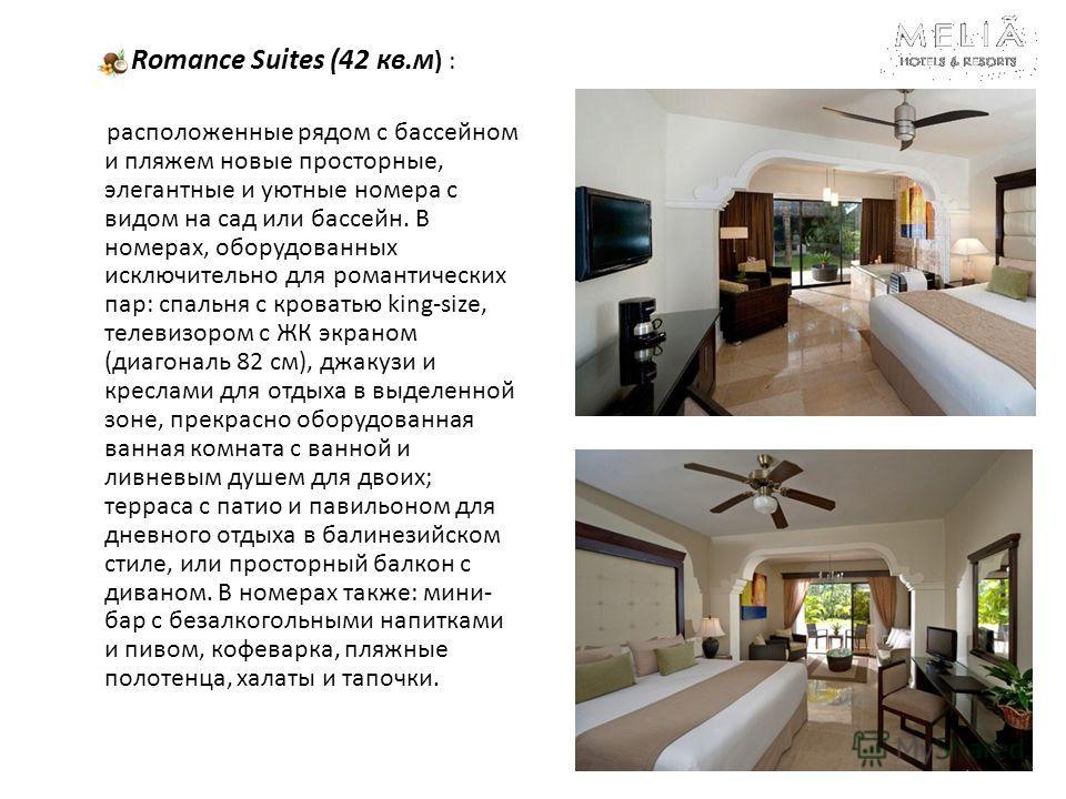 Romance Suites (42 кв.м ) : расположенные рядом с бассейном и пляжем новые просторные, элегантные и уютные номера с видом на сад или бассейн. В номерах, оборудованных исключительно для романтических пар: спальня с кроватью king-size, телевизором с ЖК