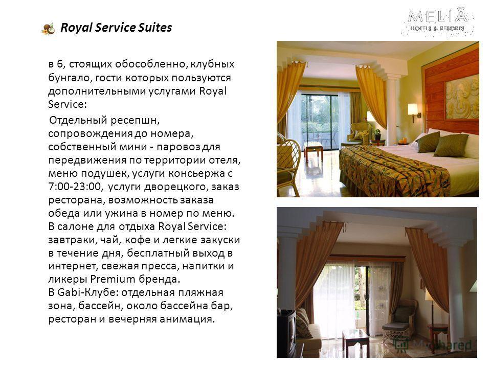 Royal Service Suites в 6, стоящих обособленно, клубных бунгало, гости которых пользуются дополнительными услугами Royal Service: Отдельный ресепшн, сопровождения до номера, собственный мини - паровоз для передвижения по территории отеля, меню подушек