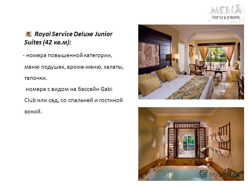Royal Service Deluxe Junior Suites (42 кв.м): - номера повышенной категории, меню подушек, арома-меню, халаты, тапочки. номера с видом на бассейн Gabi Club или сад, со спальней и гостиной зоной.