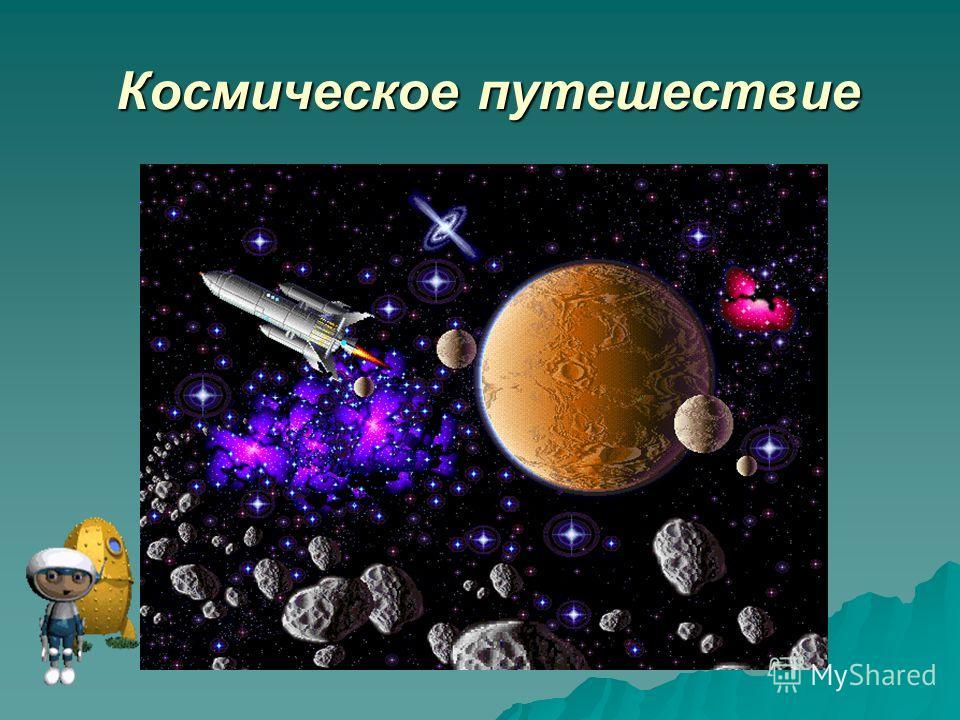 Космическое путешествие Космическое путешествие