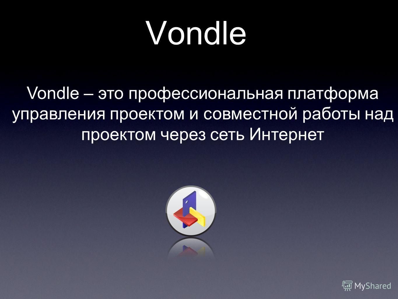 Vondle Vondle – это профессиональная платформа управления проектом и совместной работы над проектом через сеть Интернет
