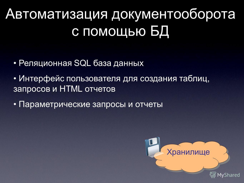 Реляционная SQL база данных Интерфейс пользователя для создания таблиц, запросов и HTML отчетов Параметрические запросы и отчеты Автоматизация документооборота с помощью БД Хранилище