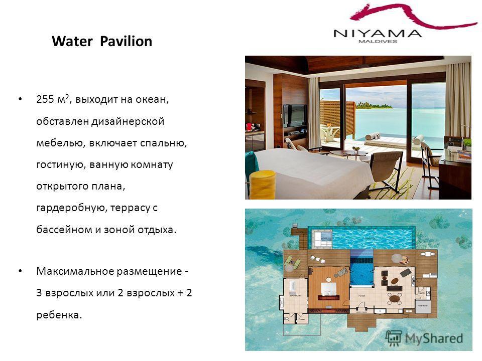 Water Pavilion 255 м 2, выходит на океан, обставлен дизайнерской мебелью, включает спальню, гостиную, ванную комнату открытого плана, гардеробную, террасу с бассейном и зоной отдыха. Максимальное размещение - 3 взрослых или 2 взрослых + 2 ребенка.