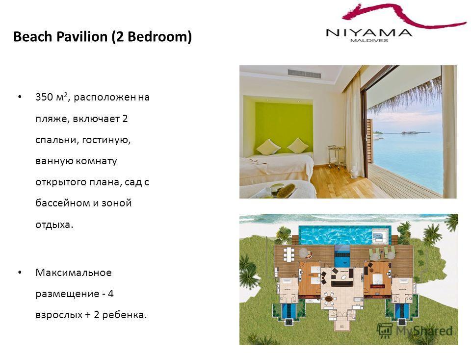 Beach Pavilion (2 Bedroom) 350 м 2, расположен на пляже, включает 2 спальни, гостиную, ванную комнату открытого плана, сад с бассейном и зоной отдыха. Максимальное размещение - 4 взрослых + 2 ребенка.