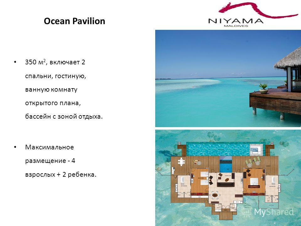 Ocean Pavilion 350 м 2, включает 2 спальни, гостиную, ванную комнату открытого плана, бассейн c зоной отдыха. Максимальное размещение - 4 взрослых + 2 ребенка.