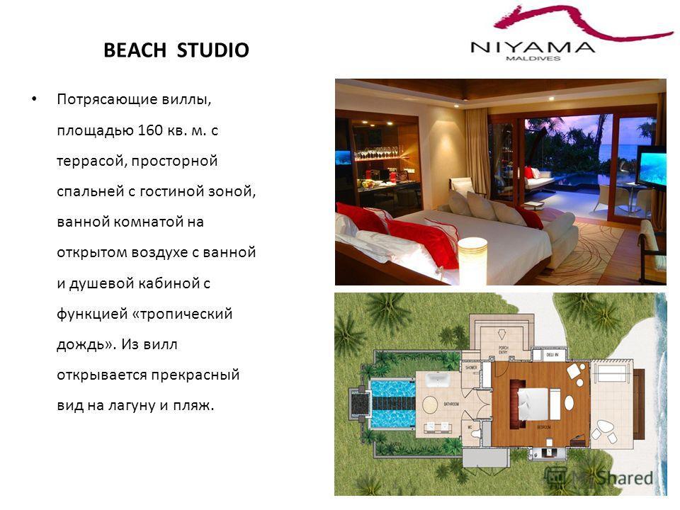 BEACH STUDIO Потрясающие виллы, площадью 160 кв. м. с террасой, просторной спальней с гостиной зоной, ванной комнатой на открытом воздухе с ванной и душевой кабиной с функцией «тропический дождь». Из вилл открывается прекрасный вид на лагуну и пляж.