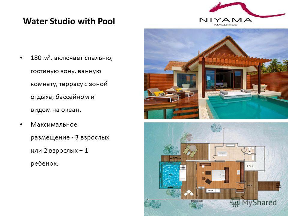 Water Studio with Pool 180 м 2, включает спальню, гостиную зону, ванную комнату, террасу с зоной отдыха, бассейном и видом на океан. Максимальное размещение - 3 взрослых или 2 взрослых + 1 ребенок.