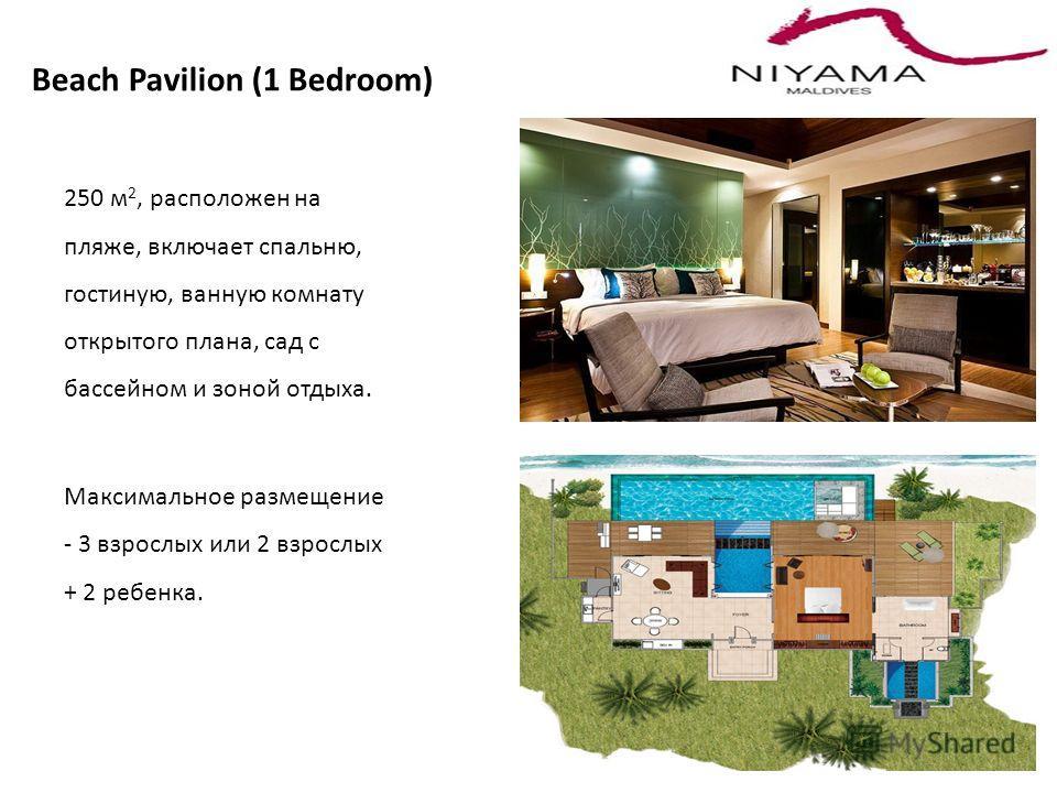 Beach Pavilion (1 Bedroom) 250 м 2, расположен на пляже, включает спальню, гостиную, ванную комнату открытого плана, сад с бассейном и зоной отдыха. Максимальное размещение - 3 взрослых или 2 взрослых + 2 ребенка.