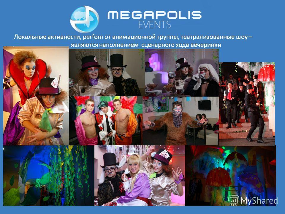 Локальные активности, perfom от анимационной группы, театрализованные шоу – являются наполнением сценарного хода вечеринки