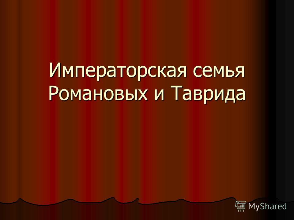 Императорская семья Романовых и Таврида