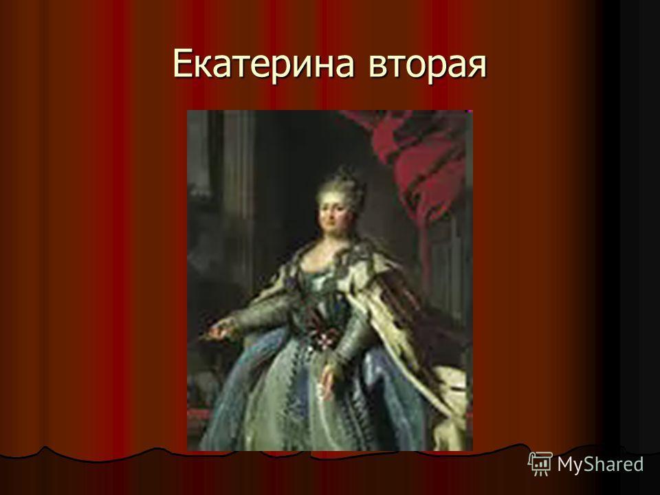 Екатерина вторая