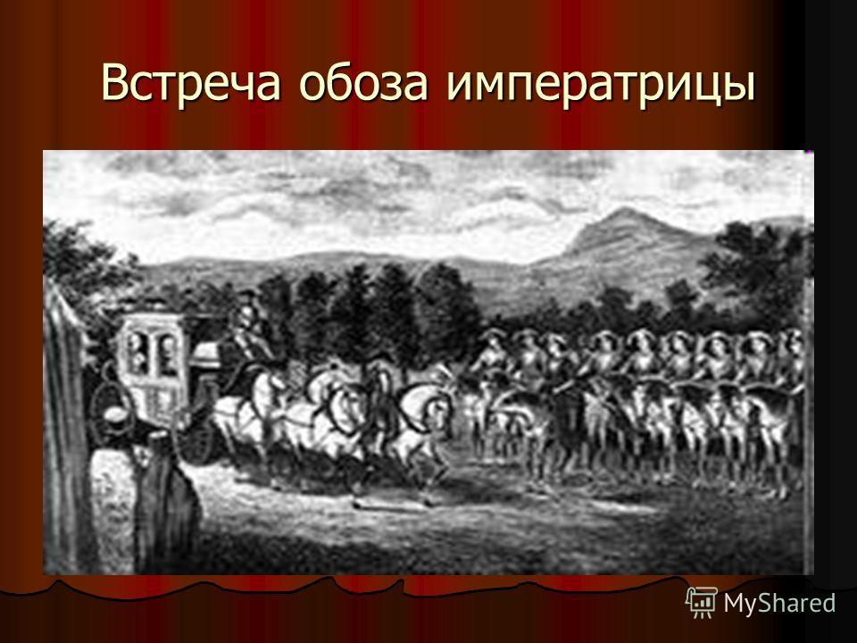 Встреча обоза императрицы
