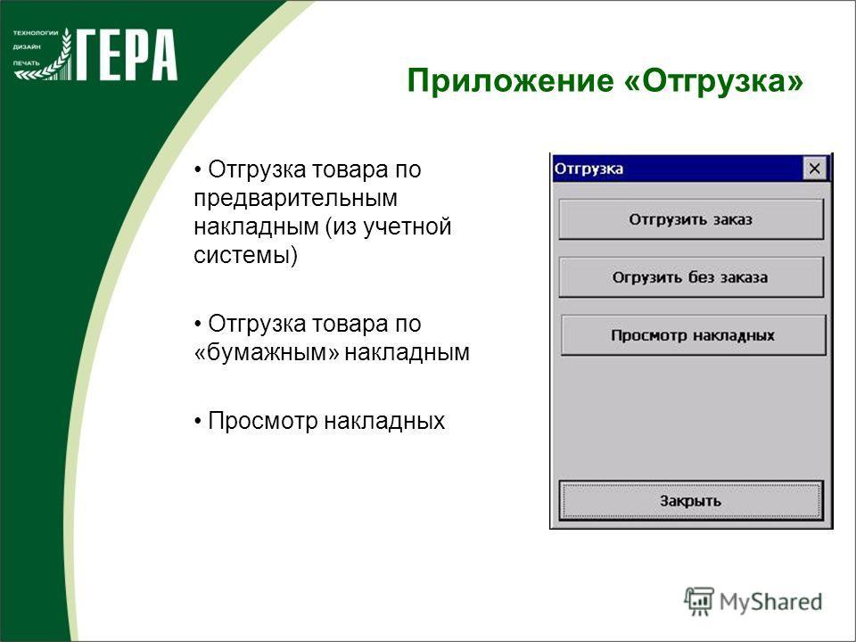 Приложение «Отгрузка» Отгрузка товара по предварительным накладным (из учетной системы) Отгрузка товара по «бумажным» накладным Просмотр накладных