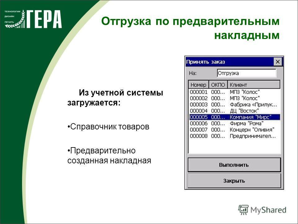 Отгрузка по предварительным накладным Из учетной системы загружается: Справочник товаров Предварительно созданная накладная