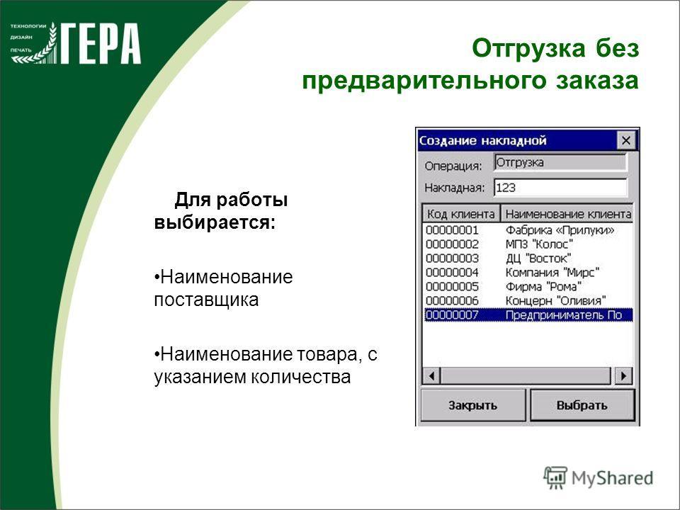 Отгрузка без предварительного заказа Для работы выбирается: Наименование поставщика Наименование товара, с указанием количества