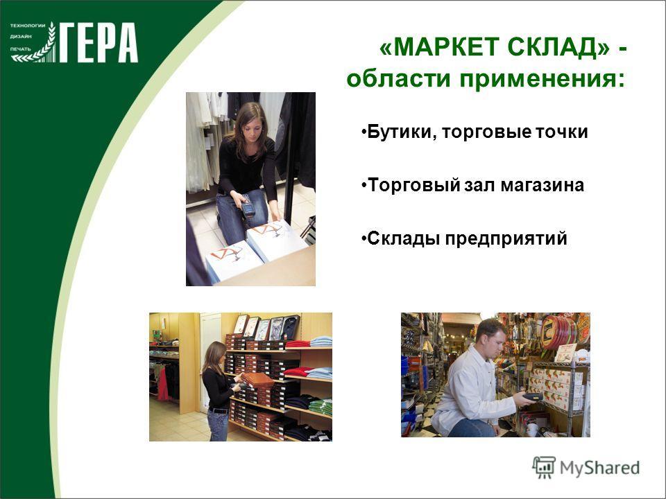 «МАРКЕТ СКЛАД» - области применения: Бутики, торговые точки Торговый зал магазина Склады предприятий