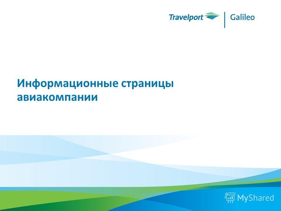 Информационные страницы авиакомпании