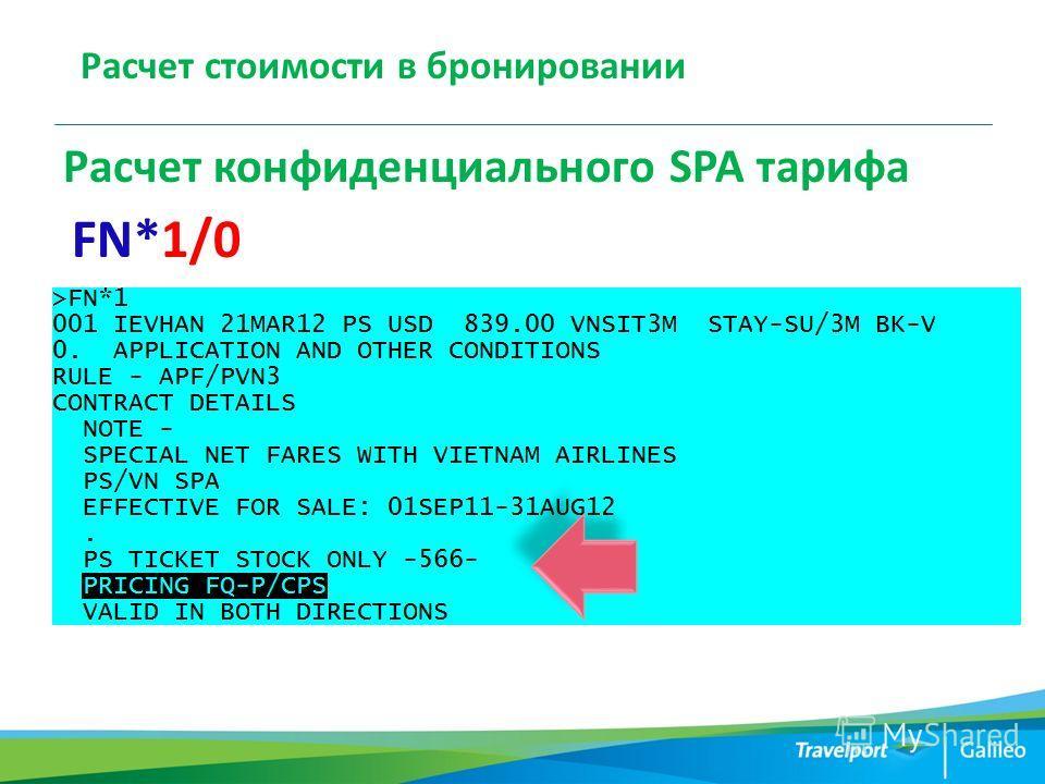 Расчет конфиденциального SPA тарифа FN*1/0