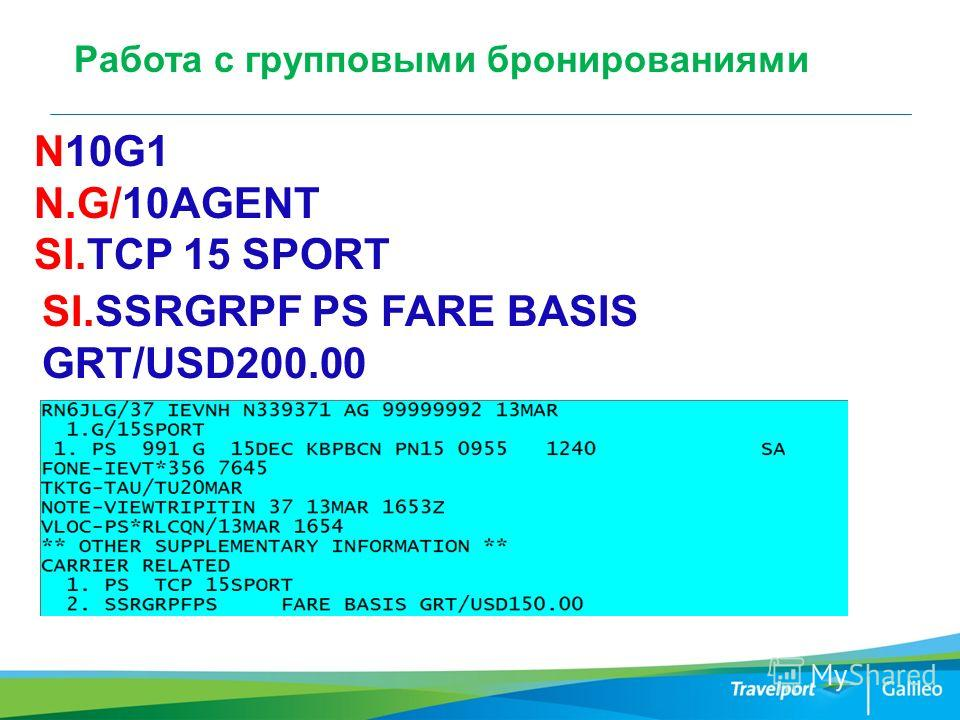 N10G1 N.G/10AGENT SI.TCP 15 SPORT SI.SSRGRPF PS FARE BASIS GRT/USD200.00