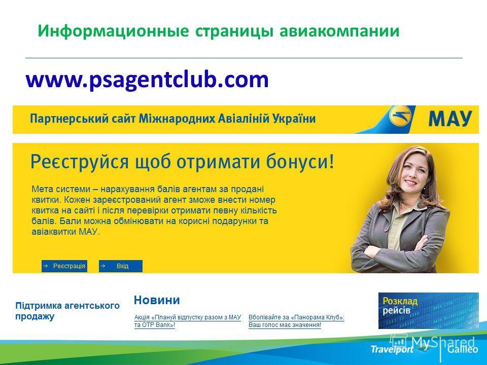 Информационные страницы авиакомпании www.psagentclub.com
