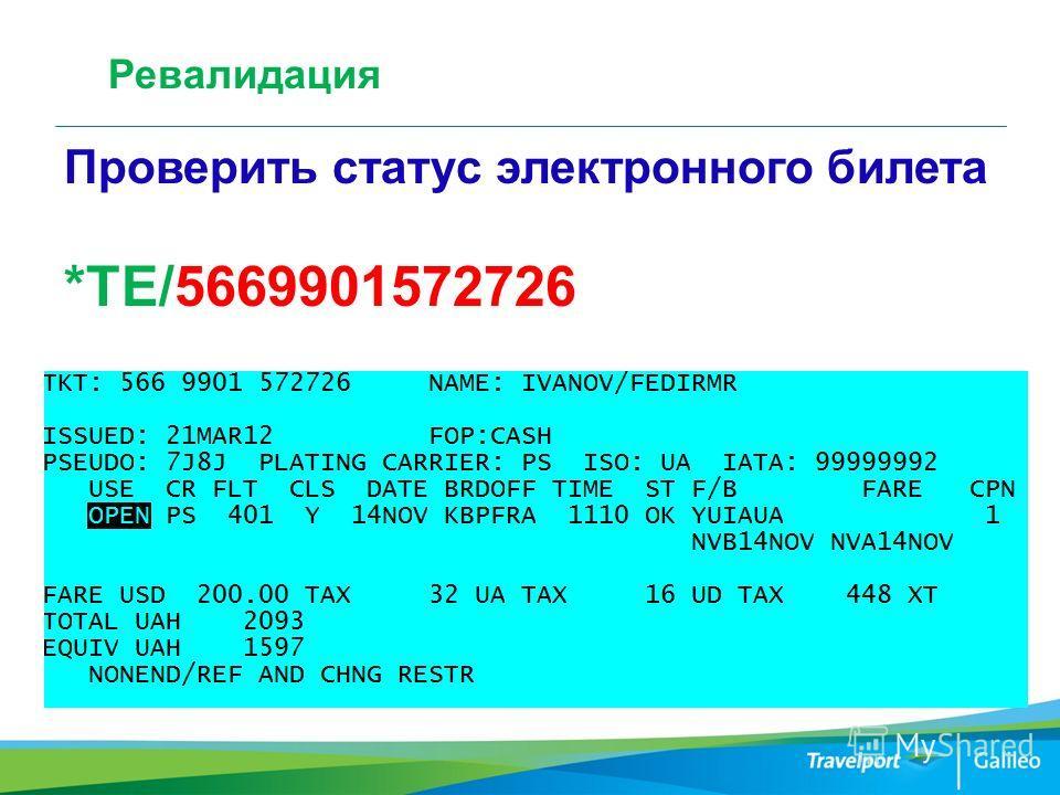 Ревалидация Проверить статус электронного билета *TE/5669901572726