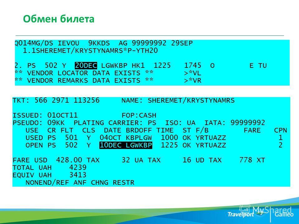 Обмен билета