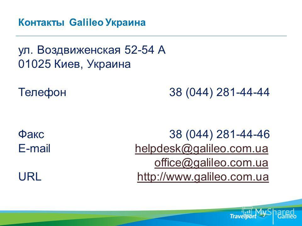 ул. Воздвиженская 52-54 А 01025 Киев, Украина Телефон38 (044) 281-44-44 Факс38 (044) 281-44-46 E-mail helpdesk@galileo.com.uahelpdesk@galileo.com.ua office@galileo.com.ua URL http://www.galileo.com.uahttp://www.galileo.com.ua Контакты Galileo Украина