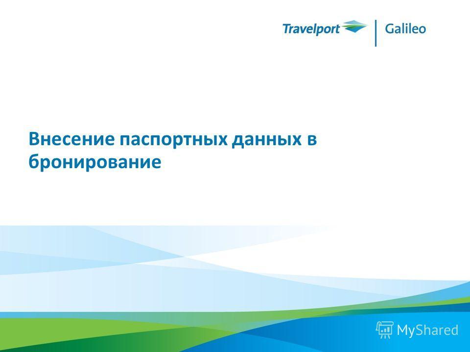 Внесение паспортных данных в бронирование