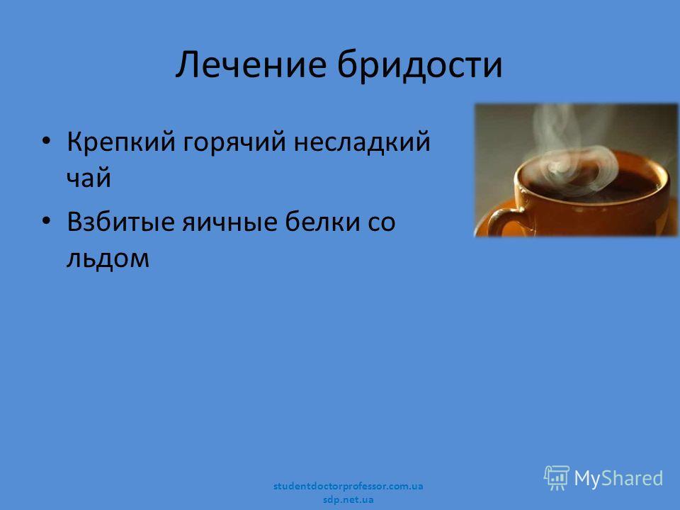Лечение бридости Крепкий горячий несладкий чай Взбитые яичные белки со льдом studentdoctorprofessor.com.ua sdp.net.ua