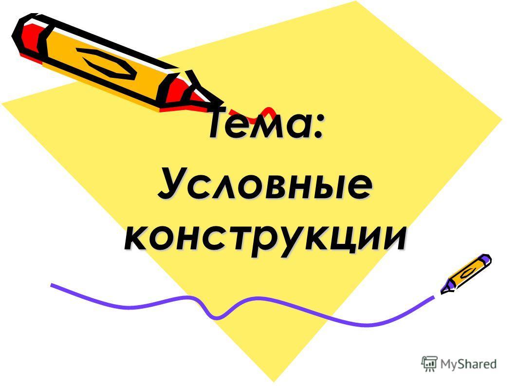 Тема: Условные конструкции