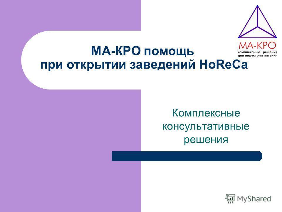 МА-КРО помощь при открытии заведений HoReCa Комплексные консультативные решения