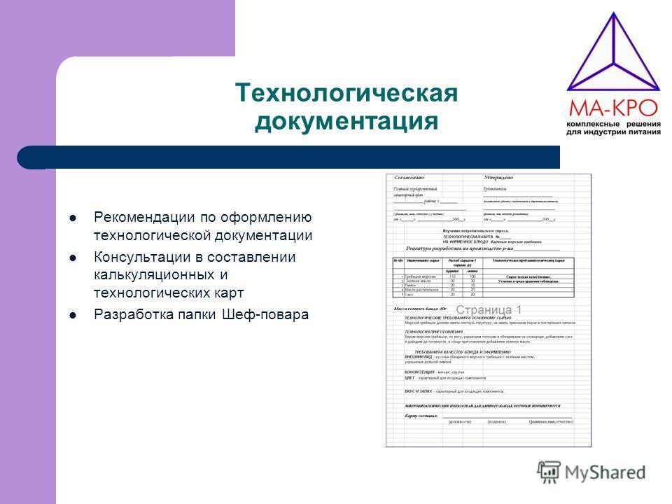 Технологическая документация Рекомендации по оформлению технологической документации Консультации в составлении калькуляционных и технологических карт Разработка папки Шеф-повара