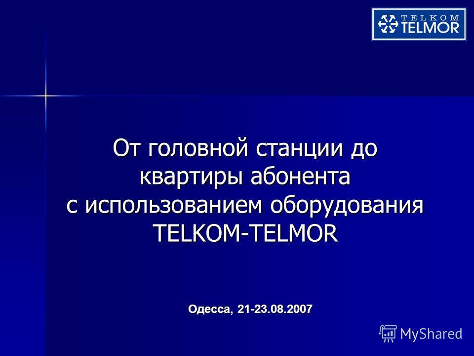 От головной станции до квартиры абонента с использованием оборудования TELKOM-TELMOR Одесса, 21-23.08.2007