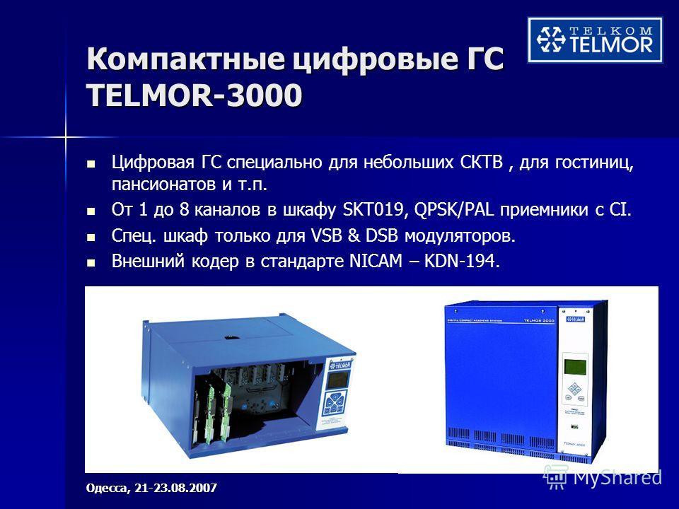 Компактные цифровые ГС TELMOR-3000 Цифровая ГС специально для небольших СКТВ, для гостиниц, пансионатов и т.п. От 1 до 8 каналов в шкафу SKT019, QPSK/PAL приемники с CI. Спец. шкаф только для VSB & DSB модуляторов. Внешний кодер в стандарте NICAM – K