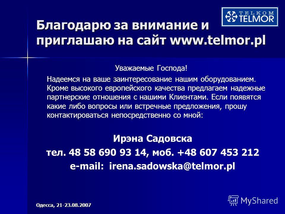 Благодарю за внимание и приглашаю на сайт www.telmor.pl Уважаемые Господа! Надеемся на ваше заинтересование нашим оборудованием. Кроме высокого европейского качества предлагаем надежные партнерские отношения с нашими Клиентами. Если появятся какие ли