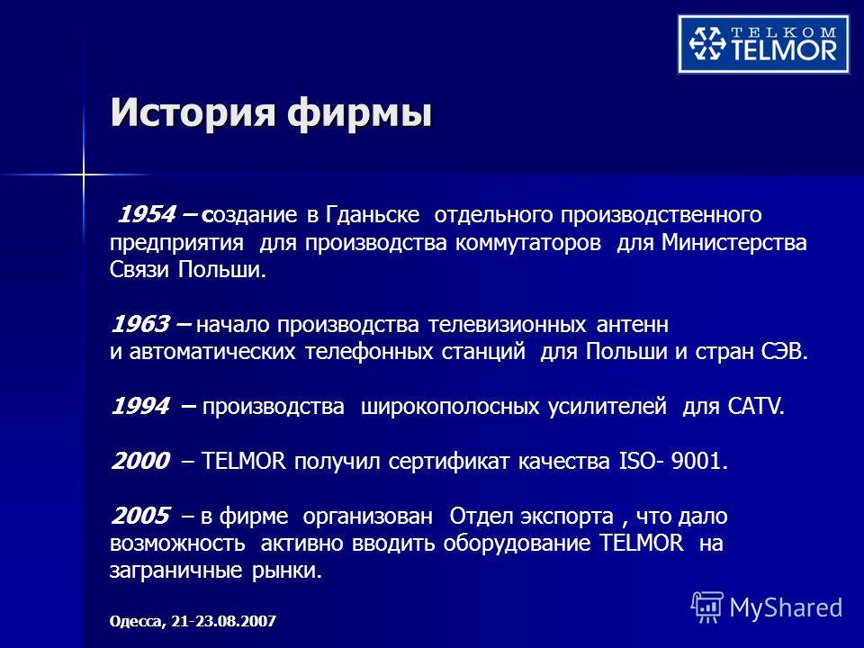 История фирмы 1954 – создание в Гданьске отдельного производственного предприятия для производства коммутаторов для Министерства Связи Польши. 1963 – начало производства телевизионных антенн и автоматических телефонных станций для Польши и стран СЭВ.