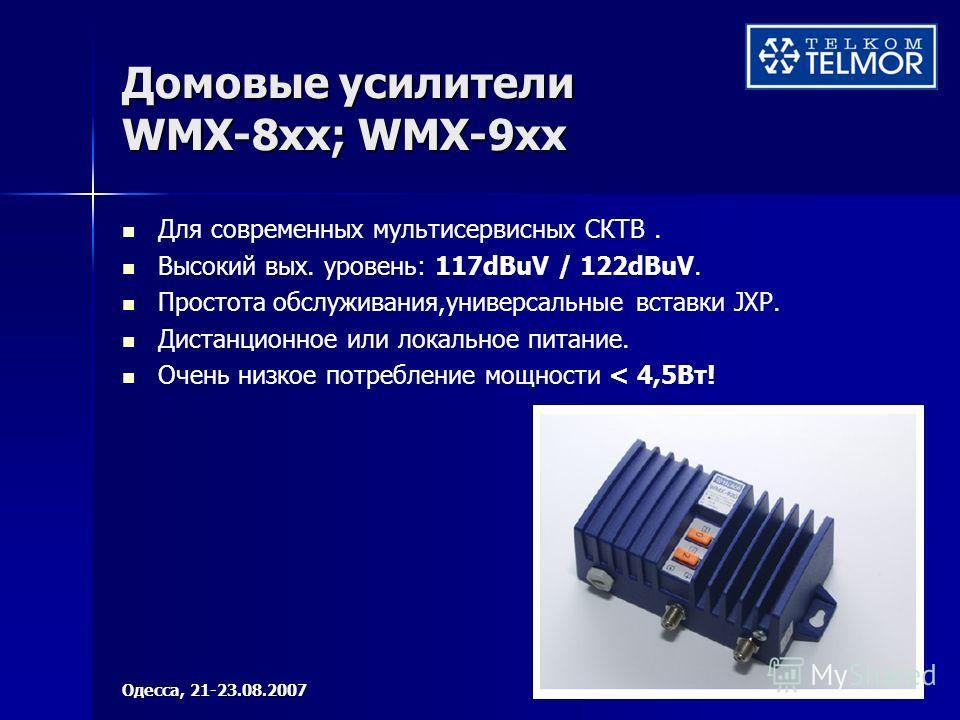 Домовые усилители WMX-8xx; WMX-9xx Для современных мультисервисных СКТВ. Высокий вых. уровень: 117dBuV / 122dBuV. Простота обслуживания,универсальные вставки JXP. Дистанционное или локальное питание. Очень низкое потребление мощности < 4,5Вт! Одесса,