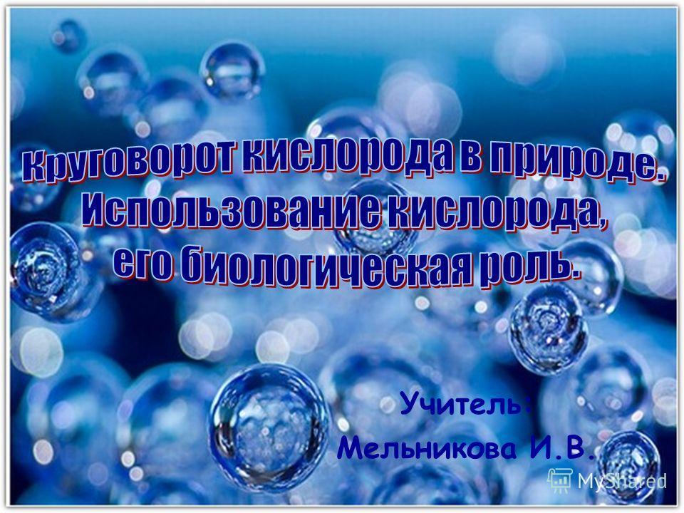 Учитель: Мельникова И.В.